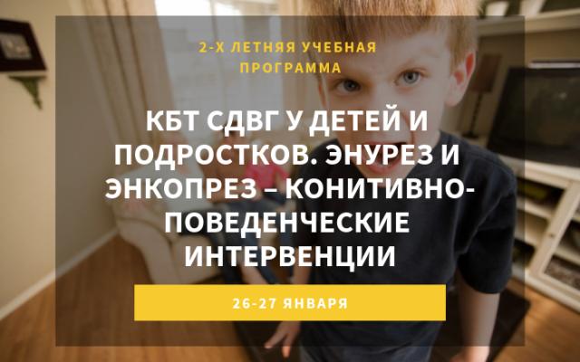 КБТ СДВГ у детей и подростков. Энурез и энкопрез