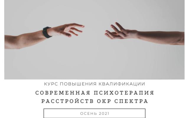 Современная психотерапия расстройств ОКР спектра